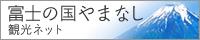 富士の国やまなし観光ネット